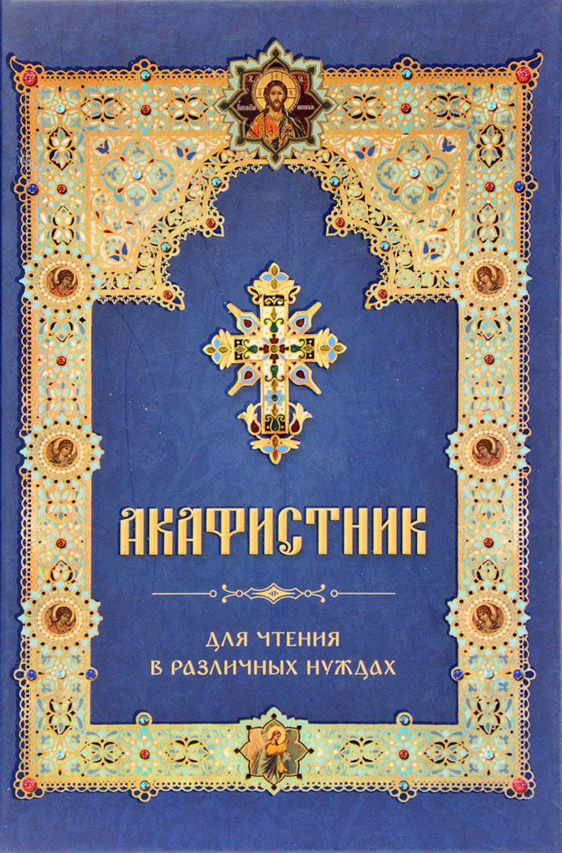 Акафистник для чтения в различных нуждах 978 5 7429 0478 6 каноны праздникам и чудотворным иконам пресвятой богородицы