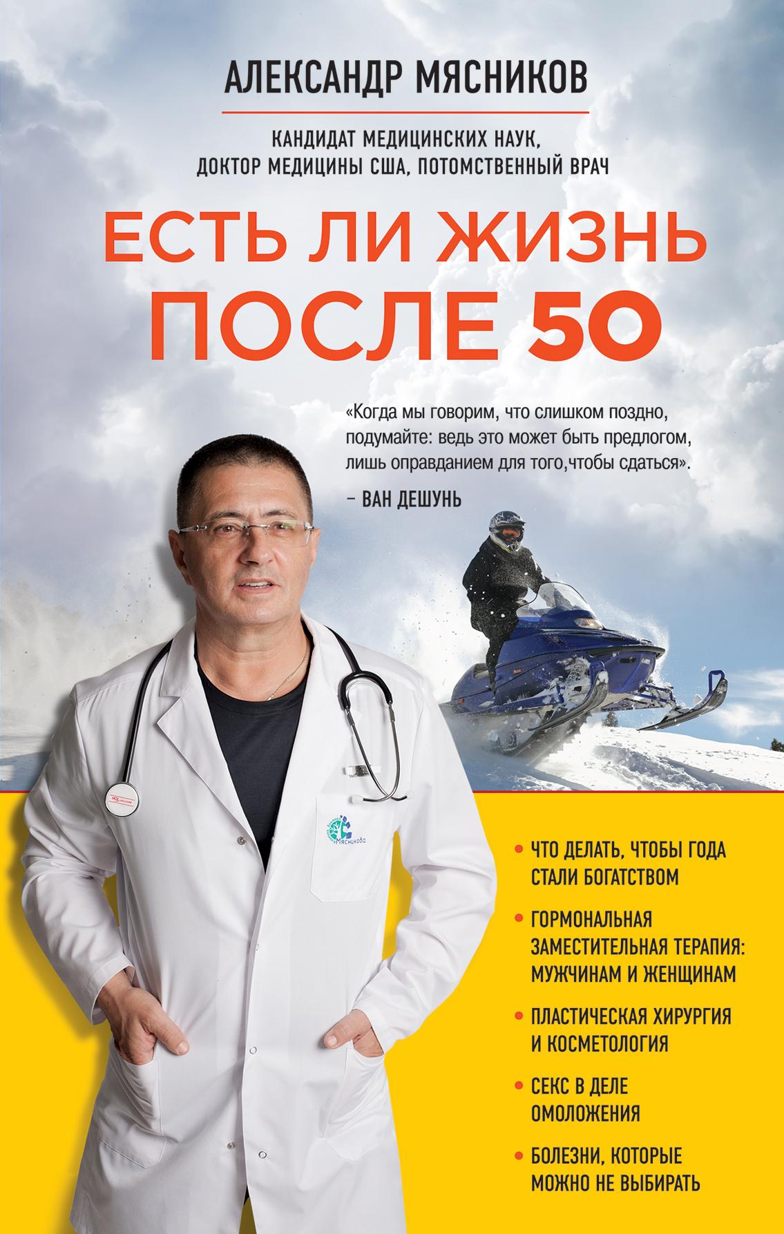 А. Л. Мясников Есть ли жизнь после 50