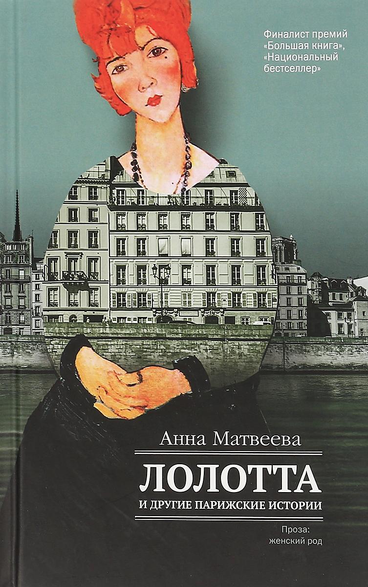 Анна Матвеева Лолотта и другие парижские истории цены онлайн