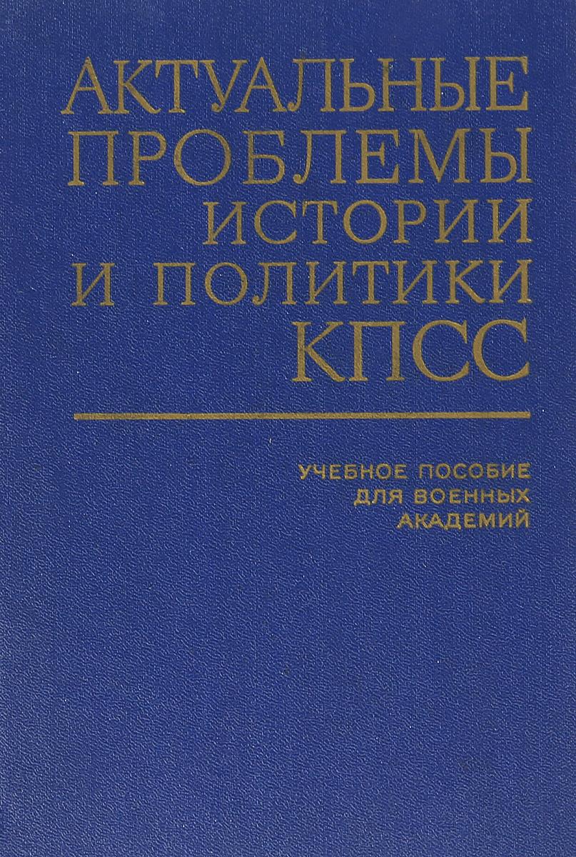 Актуальные проблемы истории и политики КПСС актуальные вопросы политики кпсс учебное пособие