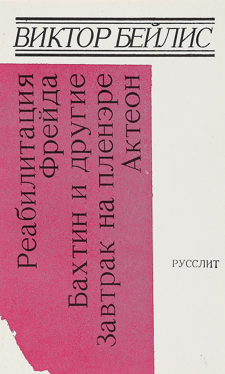 В.А. Бейлис Реабилитация Фрейда. Бахтин и другие. Завтрак на пленэре. Актеон