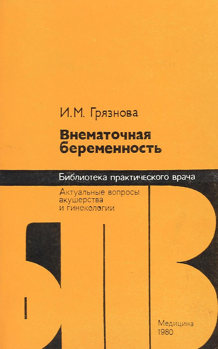 И.М. Грязнова Внематочная беременность