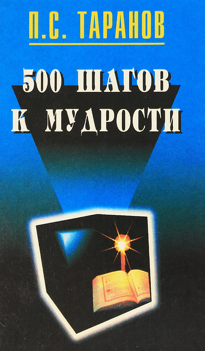 Таранов П.С. 500 шагов к мудрости