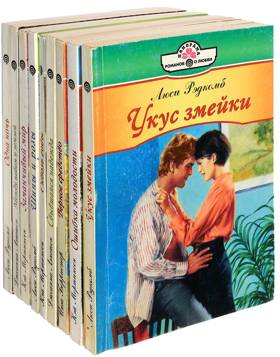 положила картинки книг панорама романов о любви органза