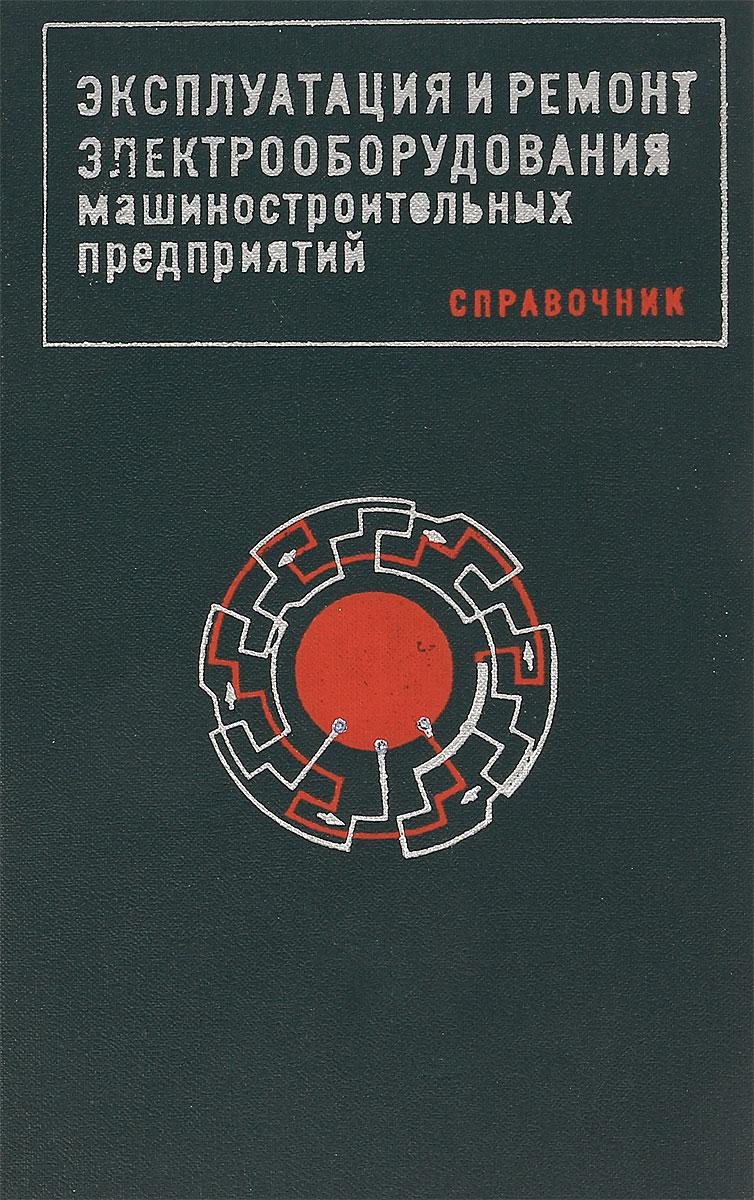 Сибикин Ю.Д Эксплуатация и ремонт электрооборудования машиностроительных предприятий