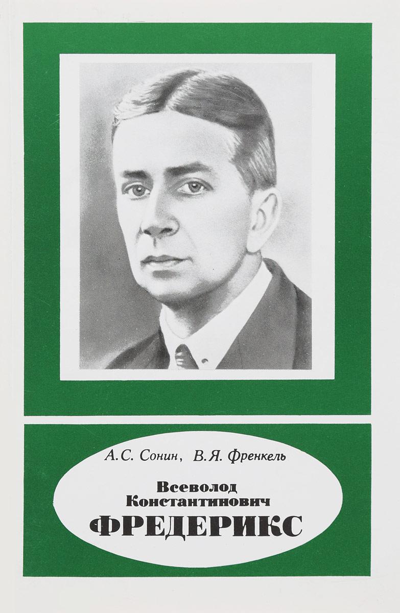 А. С. Сонин, В. Я. Френкель Всеволод Константинович Фредерикс. 1885-1944