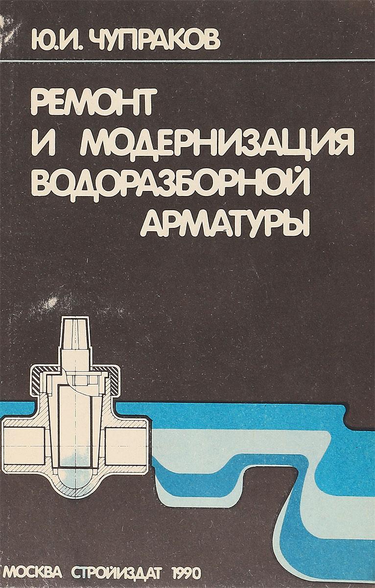 Чупраков Ю. Ремонт и модернизация водоразборной арматуры