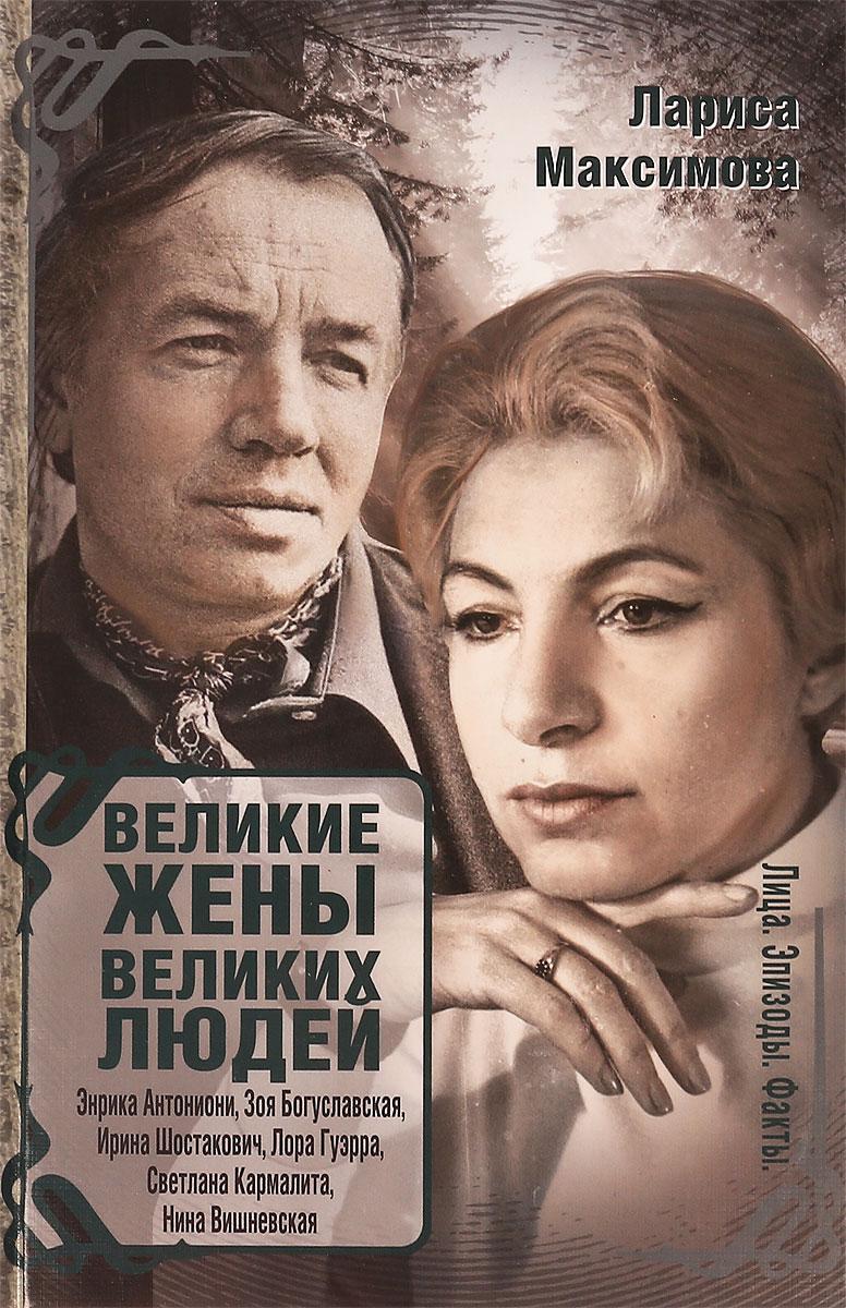 Лариса Максимова Великие жены великих людей