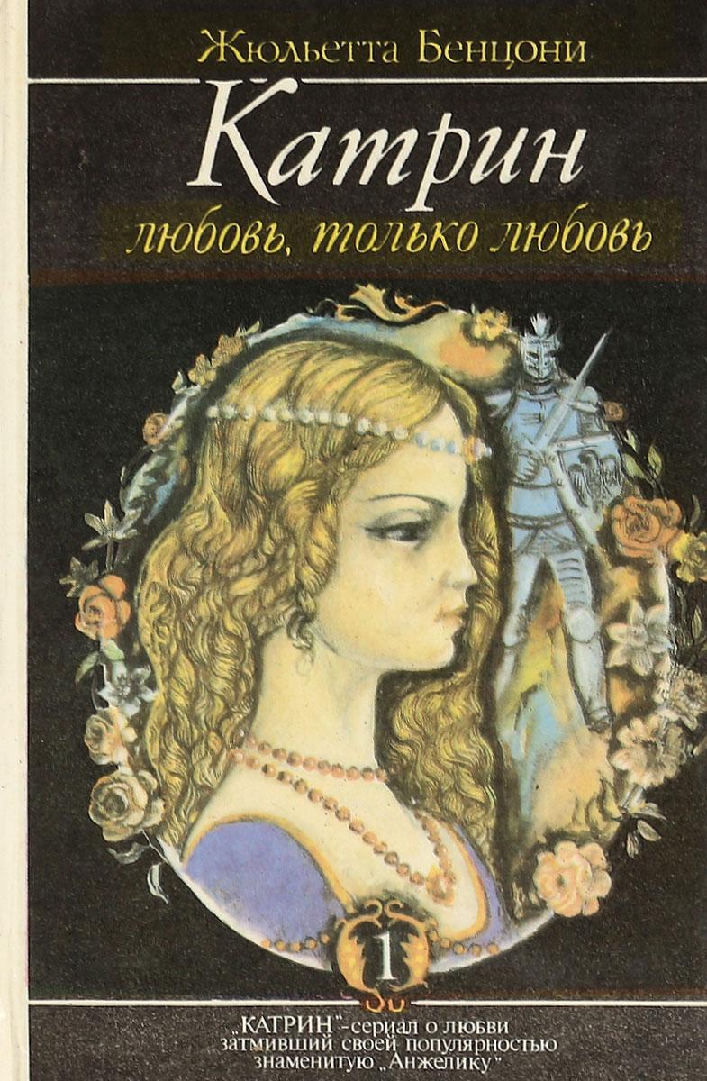 Бенцони Ж. Катрин. Книга 1 бенцони ж принцесса вандалов