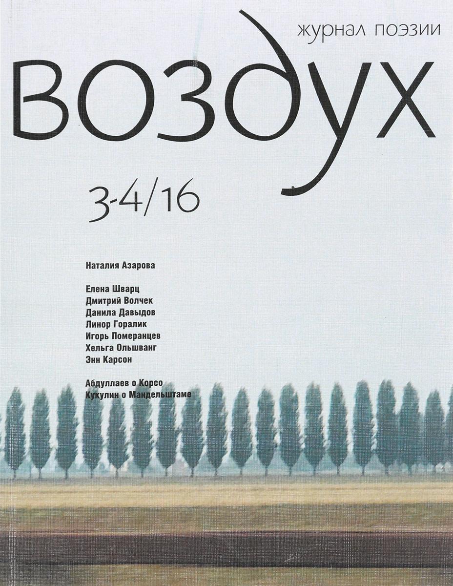 Журналы поэзии в россии послать стихи покупаете