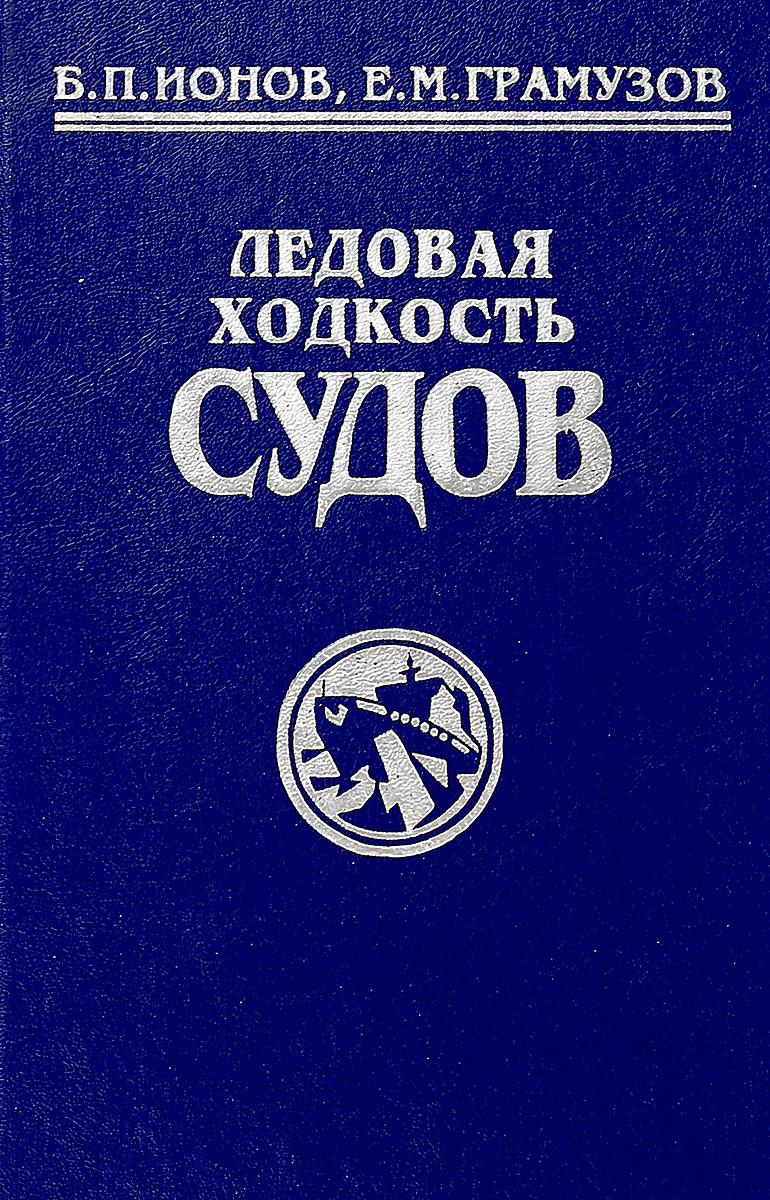 Б. П. Ионов, Е. М. Грамузов Ледовая ходкость судов п а дегтярев п п ионов катюши на поле боя