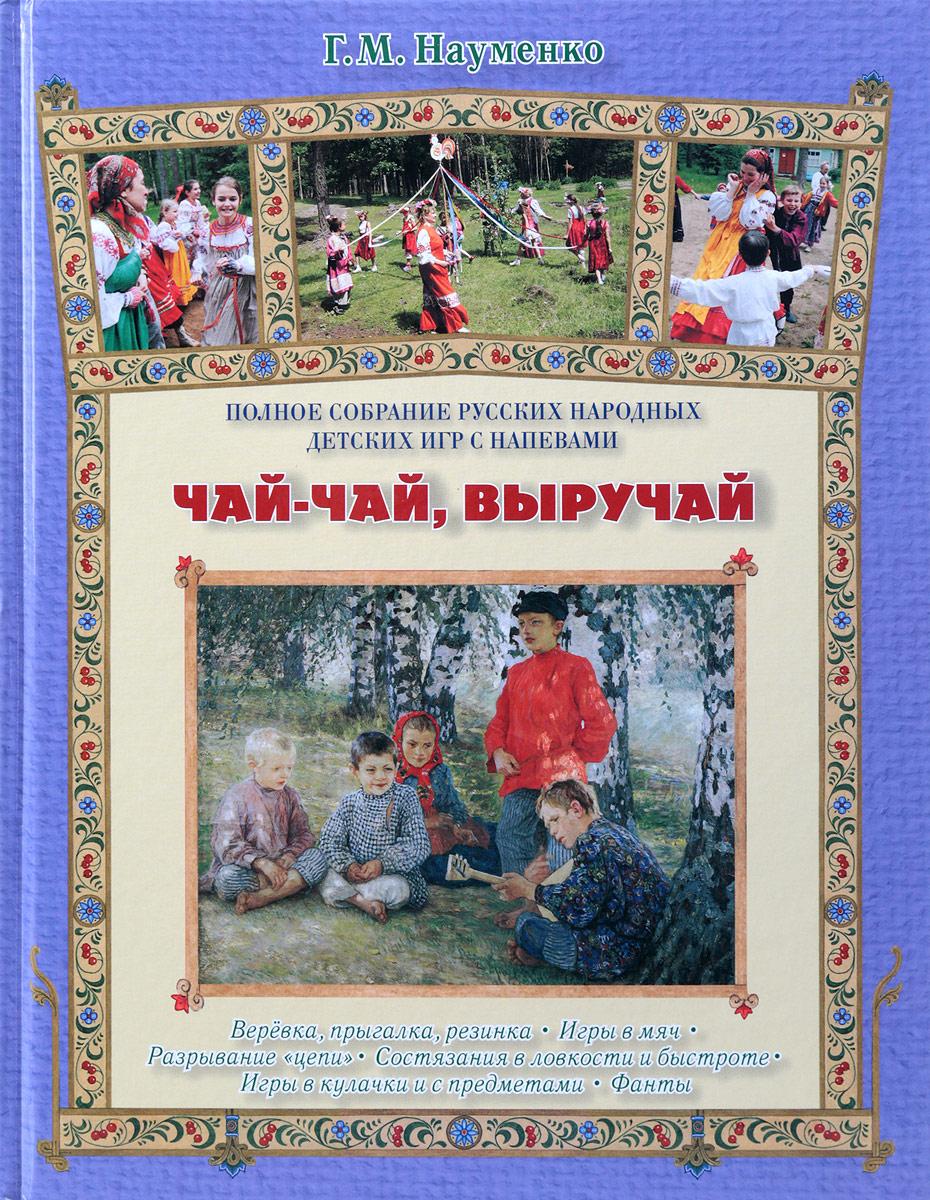 Фото - Г. М. Науменко Чай-чай, выручай г м науменко этнография детства