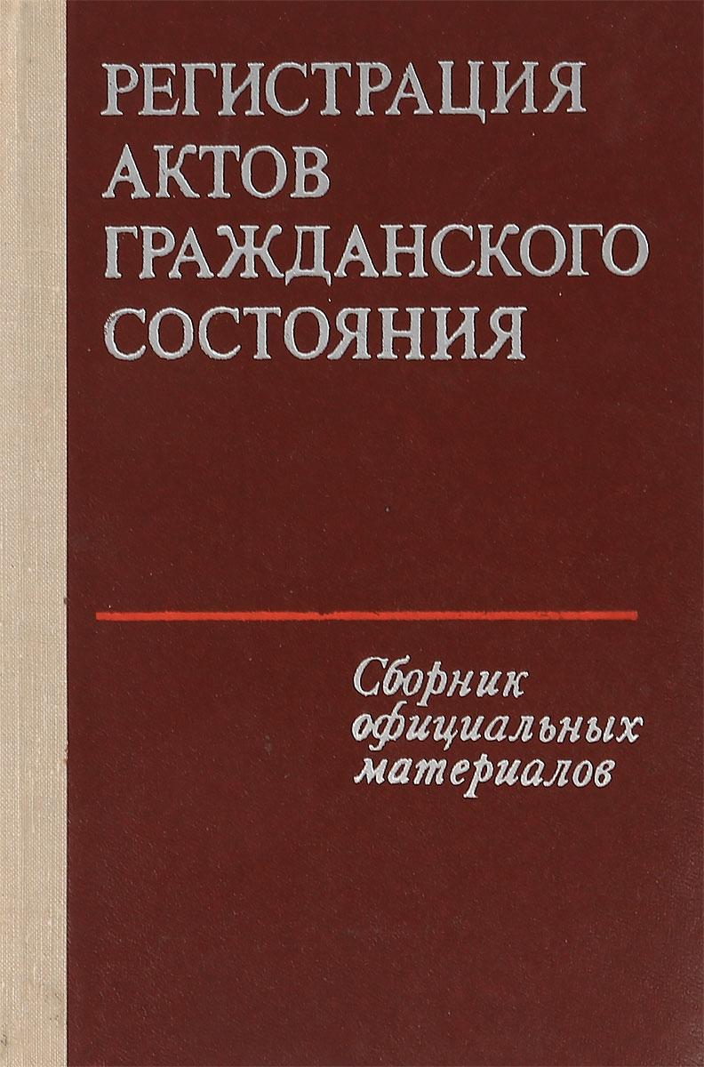 Гусев Ю.М , Слизкова Н.В Регистрация актов гражданского состояния регистрация авиабилетов онлайн