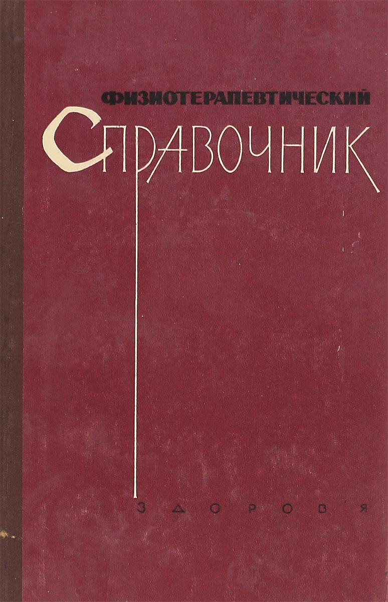 Сосина И.Н. Физиотерапевтический справочник