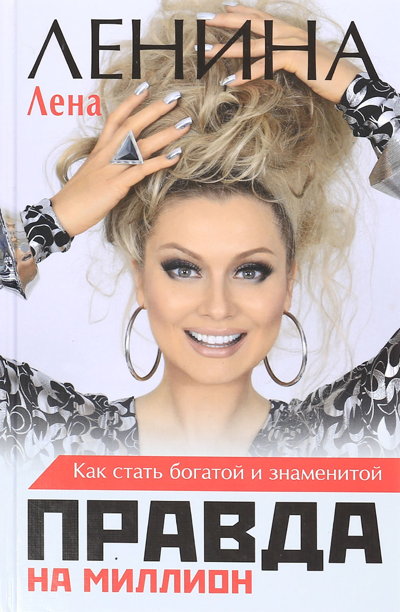 Фото - Лена Ленина Правда на миллион. Как стать богатой и знаменитой миллион по контракту 2018 12 16t18 00