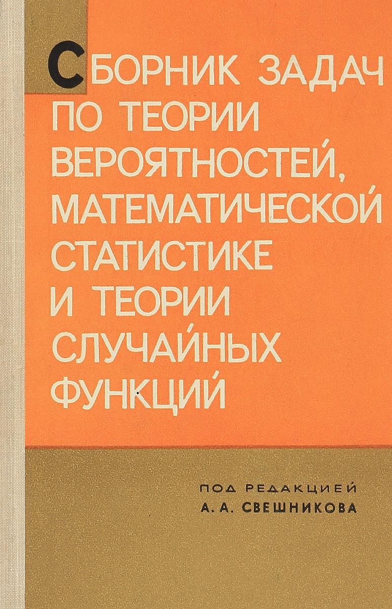 Б.Г. Володин, М.П. Ганин, И.Я. Динер Сборник задач по теории вероятностей, математической статистике и теории случайных функций а г бычков сборник задач по теории вероятностей математической статистике и методам оптимизации