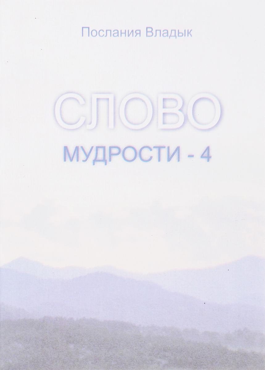 Микушина Т. Н. Слово Мудрости-4