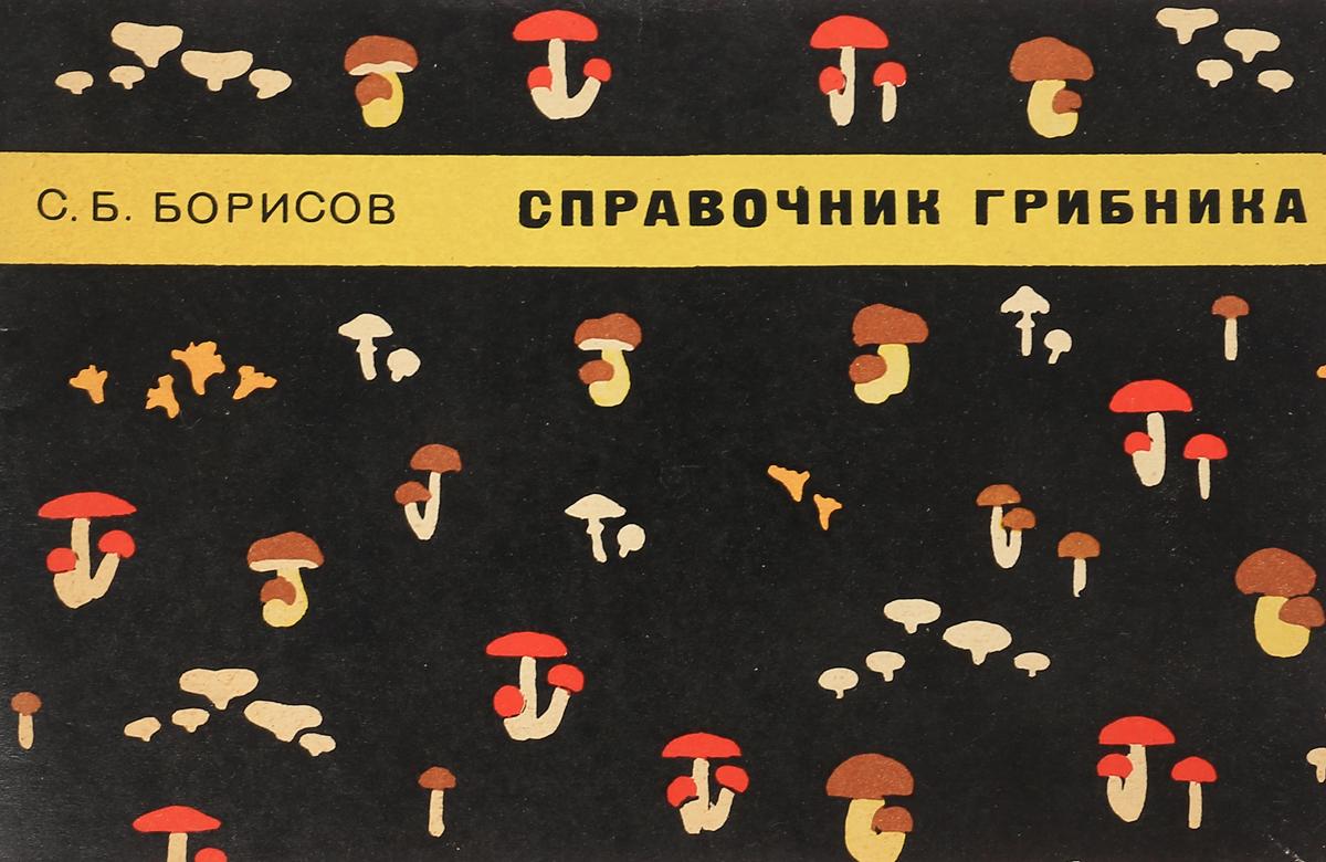 С. Б. Борисов Справочник грибника