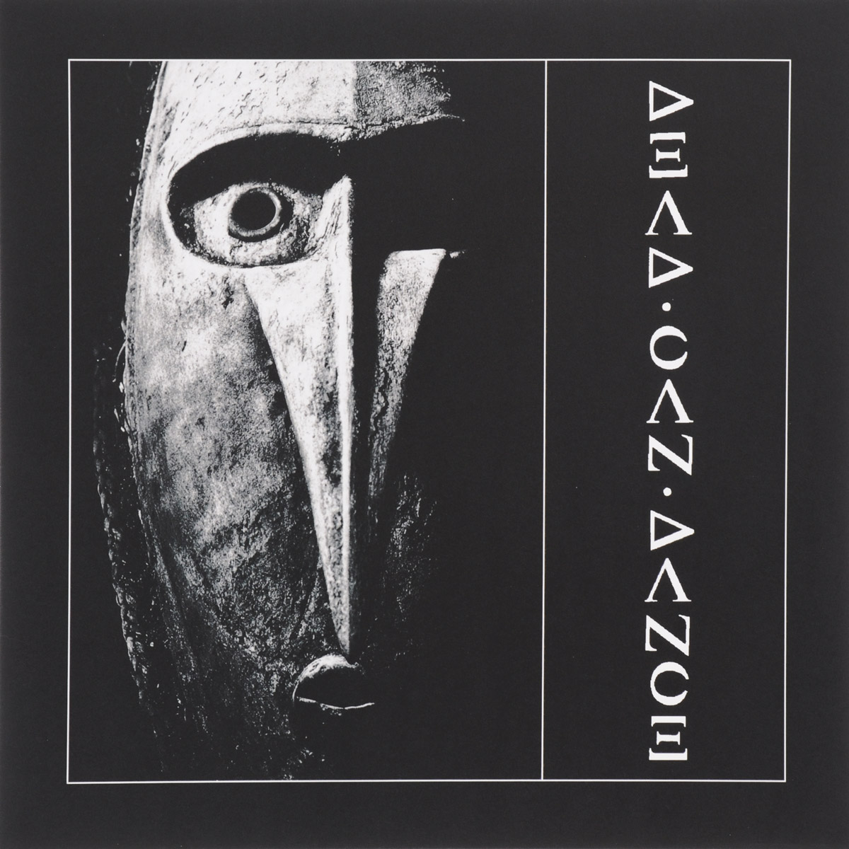 Dead Can Dance Dead Can Dance. Dead Can Dance (LP) new original for hp pro400 m401 m425 fuser assembly rm1 8808 000cn rm1 8808 110v rm1 8809 000cn rm1 8809 220v on sale