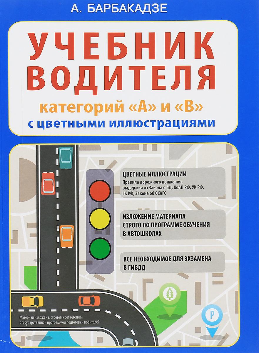 А. О. Барбакадзе Учебник водителя категорий