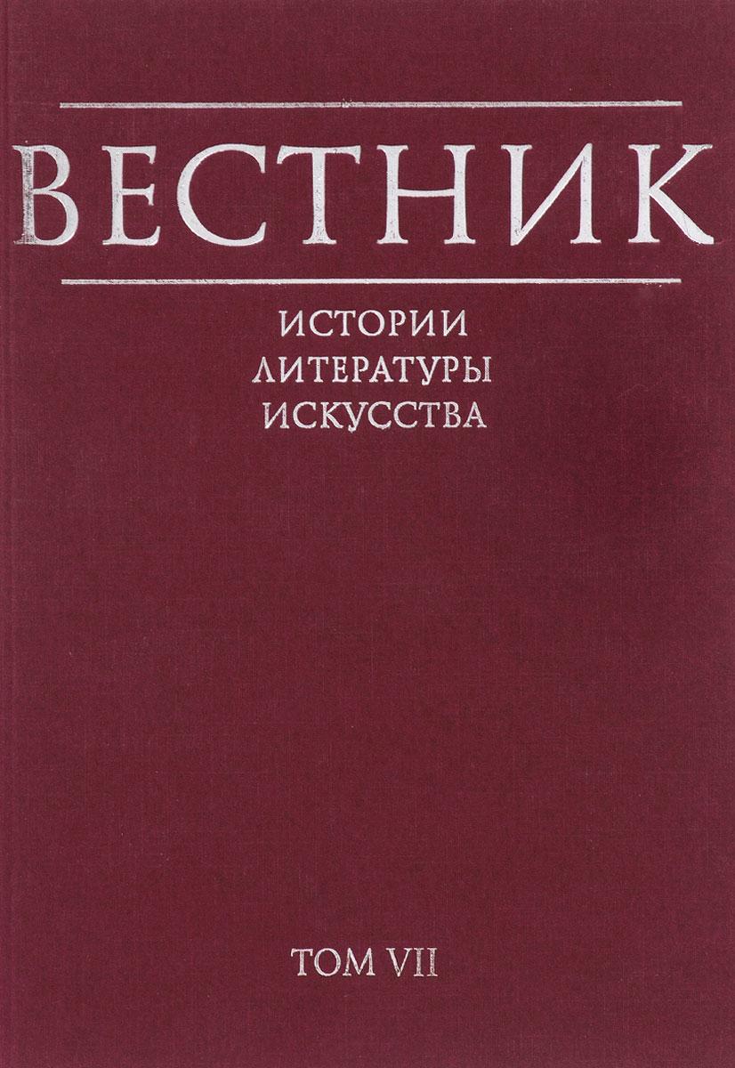 Вестник истории, литературы, искусства. Альманах, №7, 2010