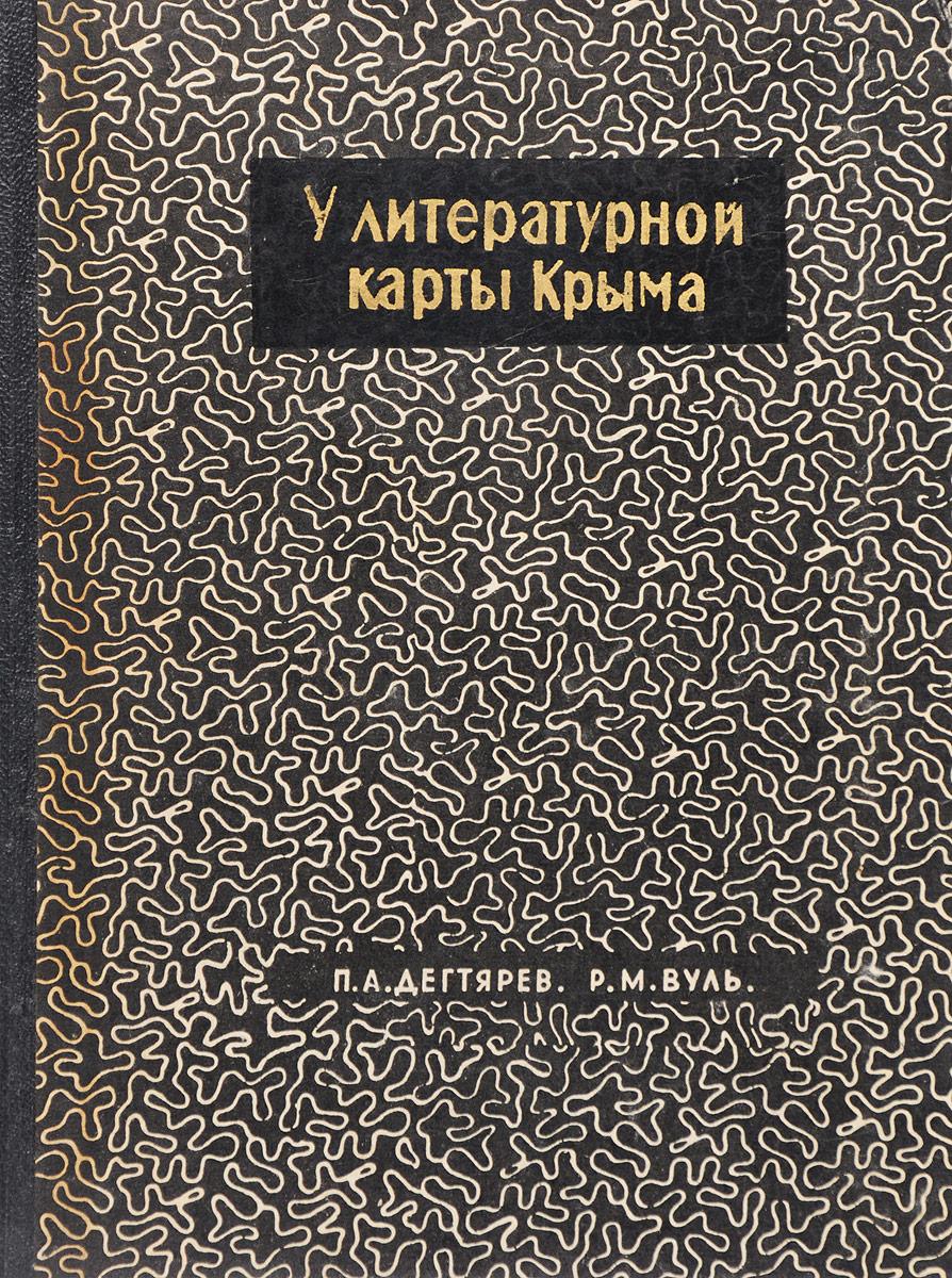 Дегтярев П.А., Вуль Р.М. У литературной карты Крыма