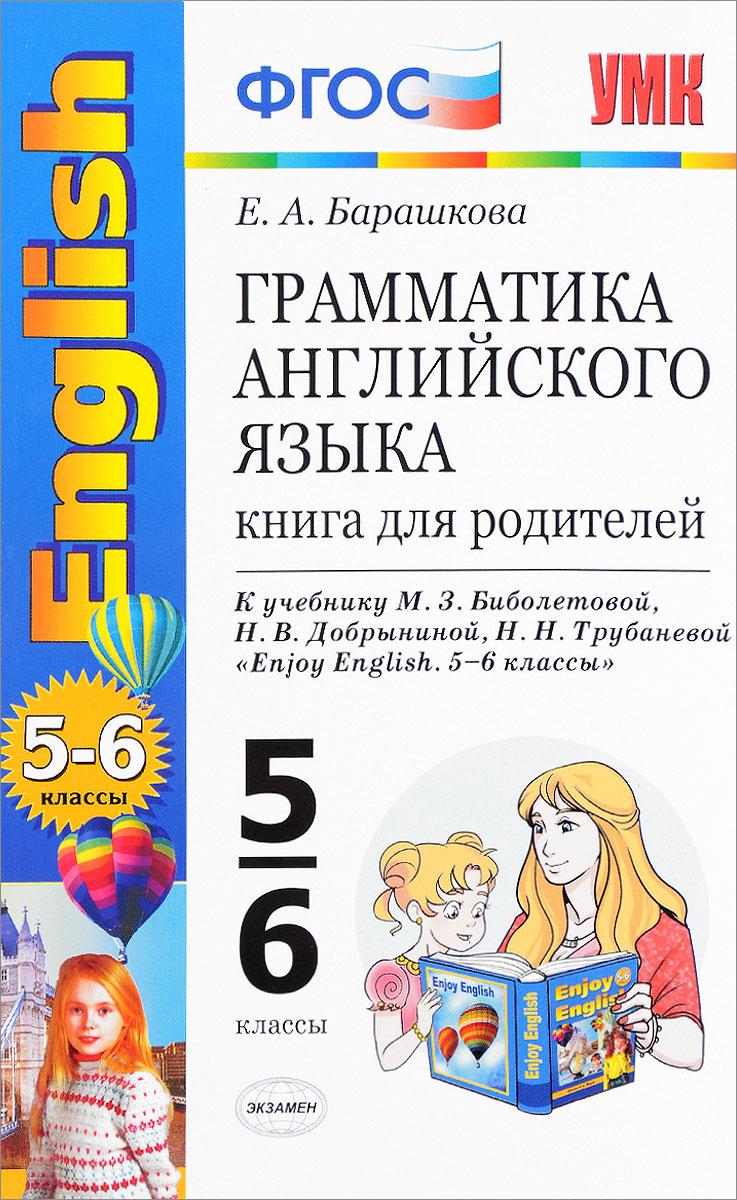 Е. А. Барашкова Грамматика английского языка. 5-6 классы. Книга для родителей к учебнику М. З. Биболетовой и др.