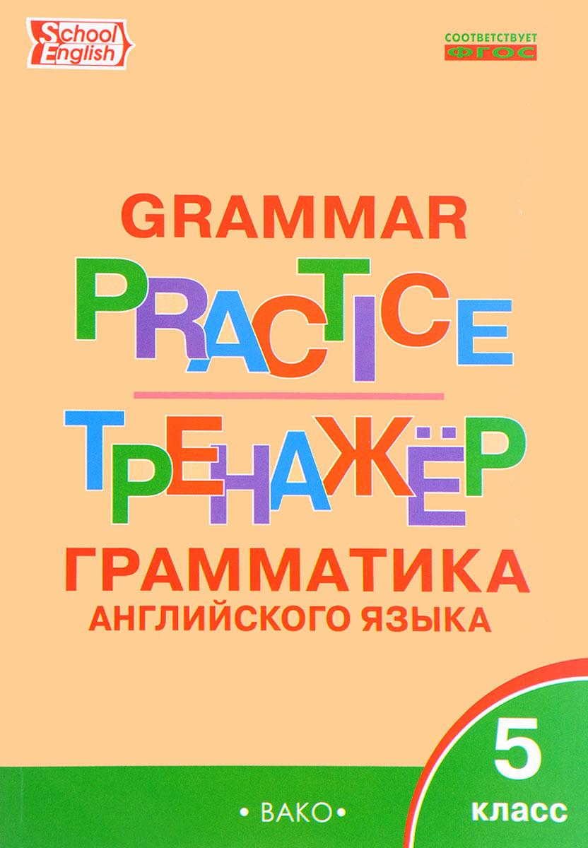 Grammar Practice 5 / Английский язык. 5 класс. Грамматический тренажер
