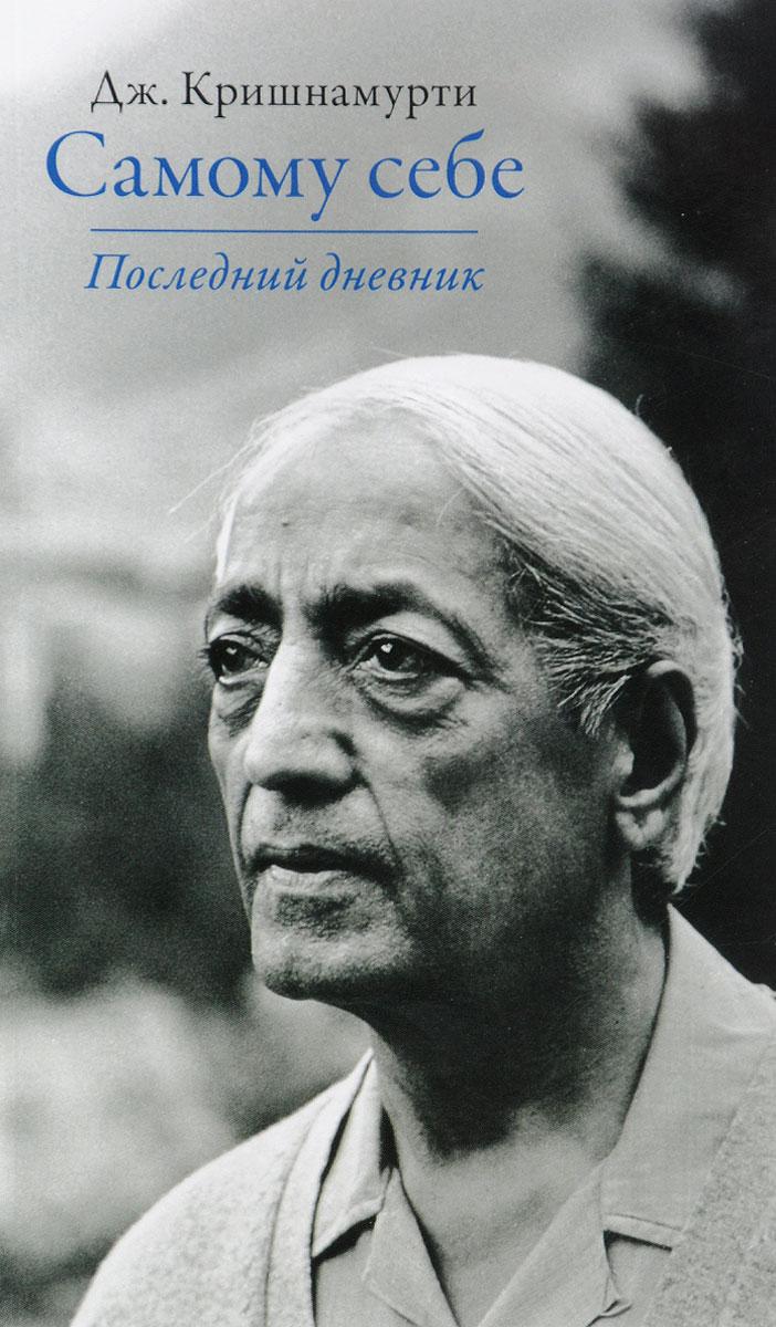Дж. Кришнамурти Самому себе. Последний дневник