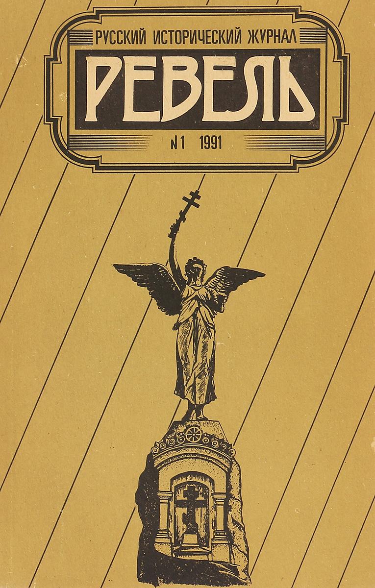 Ревель. Русский исторический журнал 1991. №1 русский архив русский исторический журнал 2