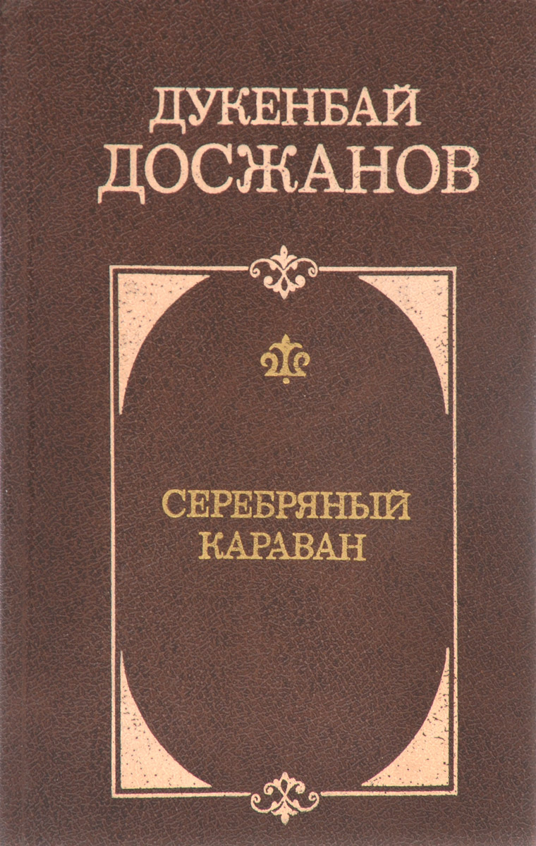 Досжанов Д. Серебряный караван коллекция караван историй 07 июль 2013