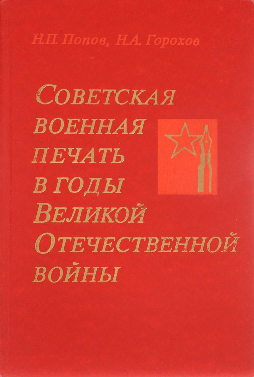 Попов Н.П., Горохов Н.А. Советская военная печать в годы Великой Отечественной Войны стоимость