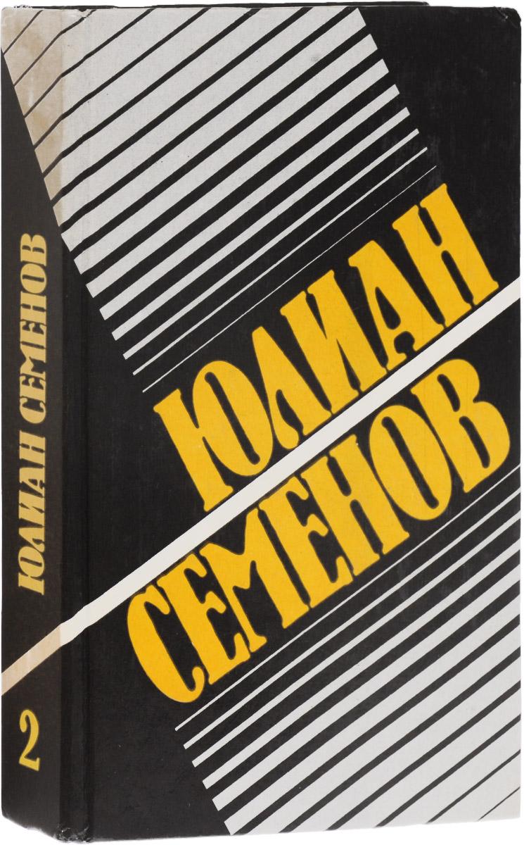 Семенов Ю. Семенов Ю. Собрание сочинений в 8 томах. Том 2. Политические хроники. 1941