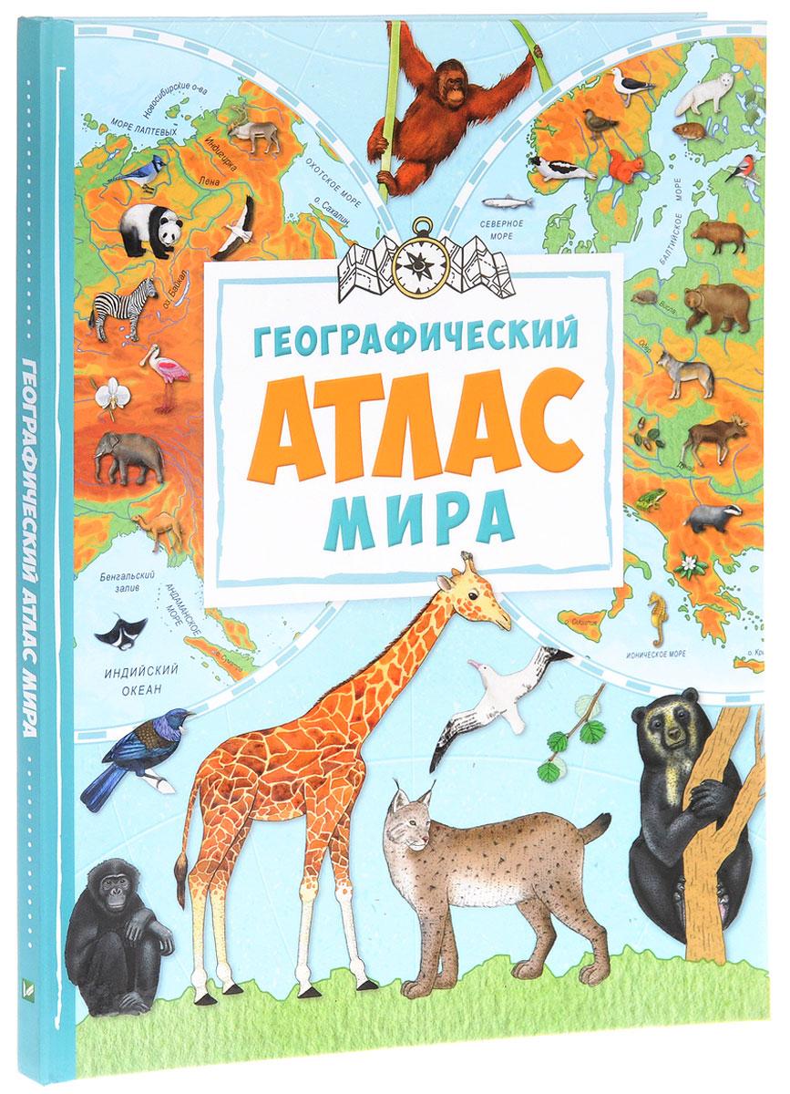 Географический атлас мира. М. С. Жученко