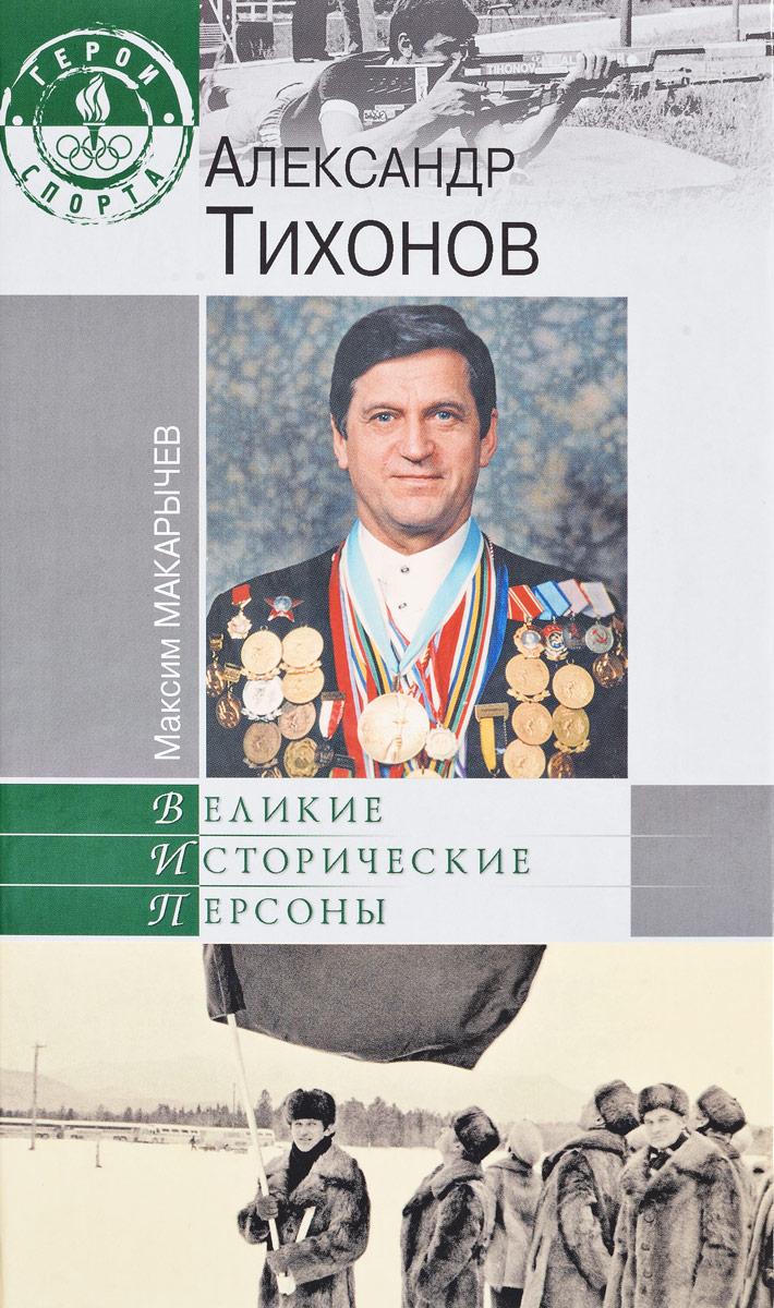 Максим Макарычев Александр Тихонов максим макарычев александр тихонов