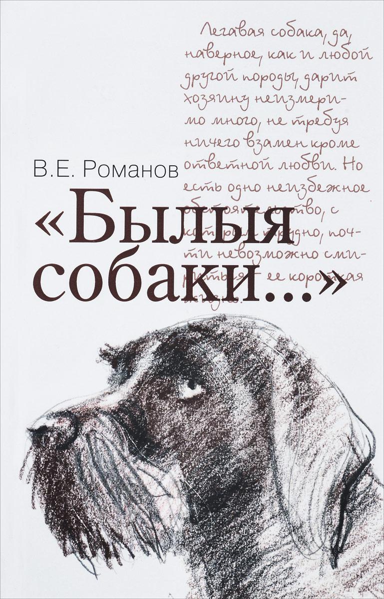"""Книга """"Былыя собаки..."""". В. Е. Романов"""