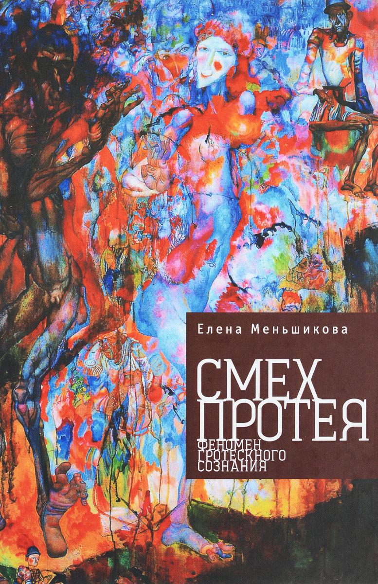 Елена Меньшикова Смех Протея. Феномен гротескного сознания