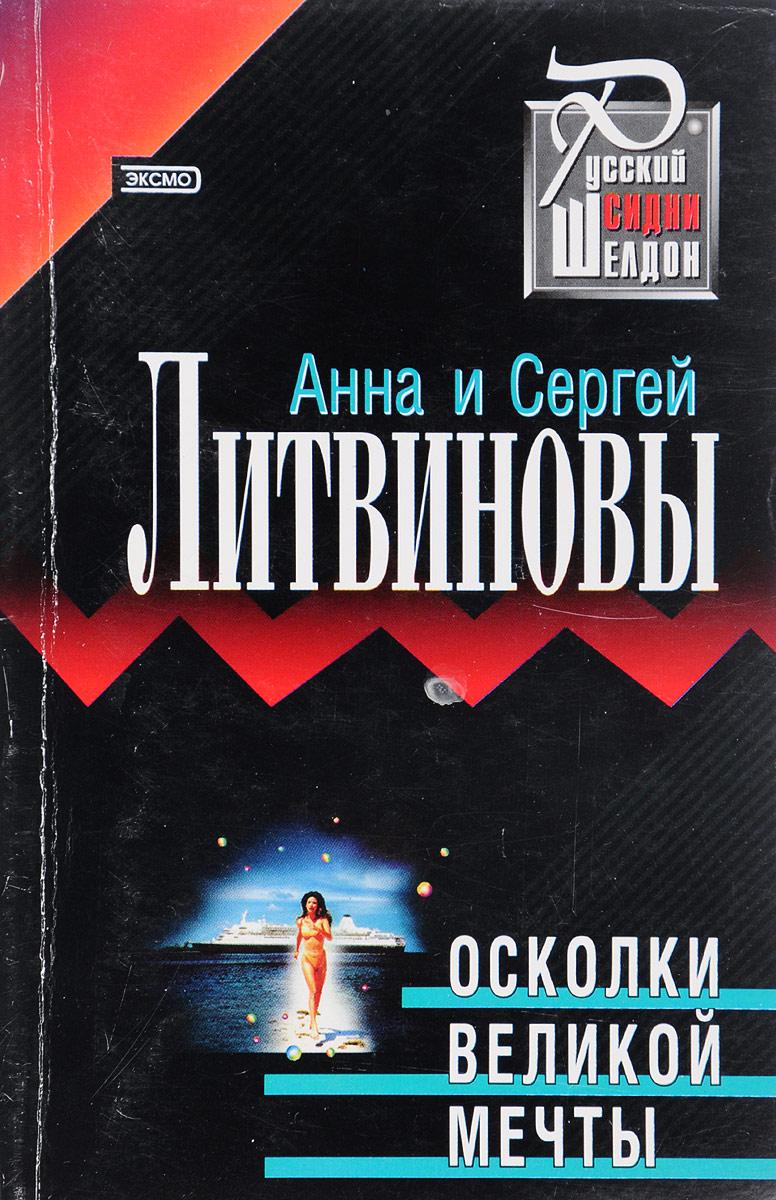 Литвинов С.В., Литвинова А.В. Осколки великой мечты