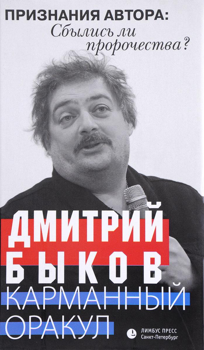 Дмитрий Быков Карманный оракул
