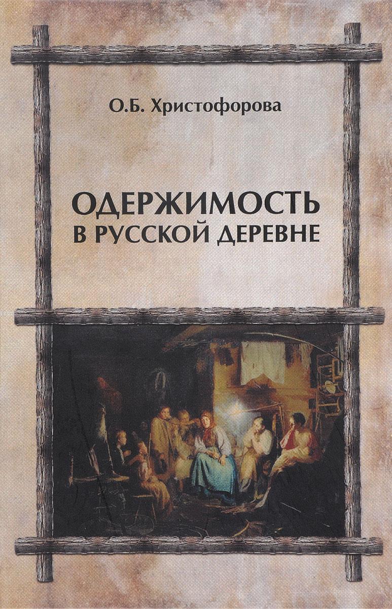 О. Б. Христофорова Одержимость в русской деревне