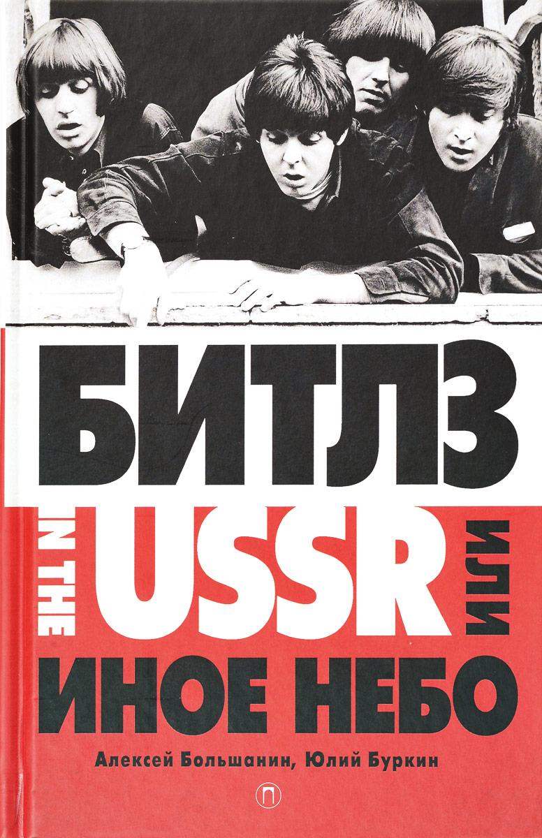 "Алексей Большанин, Юлий Буркин ""Битлз"" in the USSR, или Иное небо"