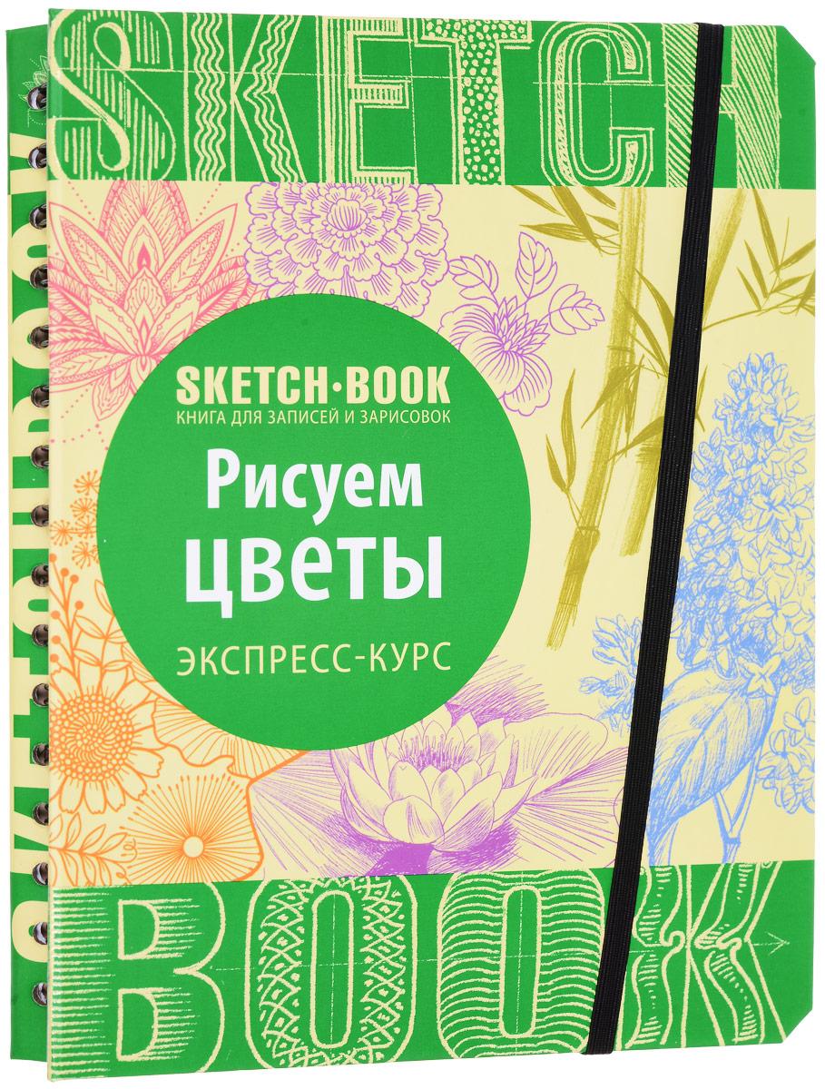 И. Пименова, И. Осипов Sketchbook. Рисуем цветы. Экспресс-курс рисования
