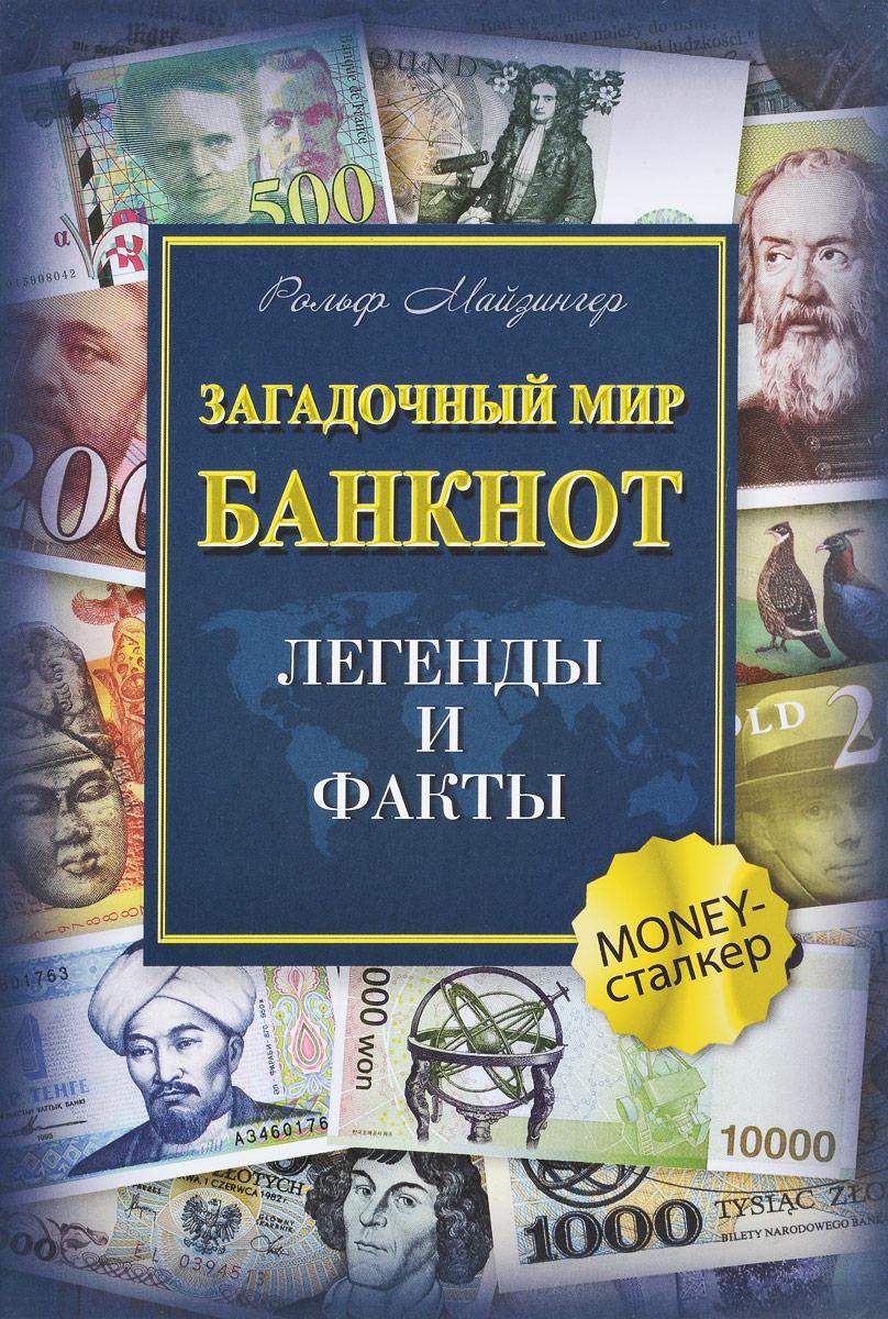 Рольф Майзингер Загадочный мир банкнот. Легенды и факты