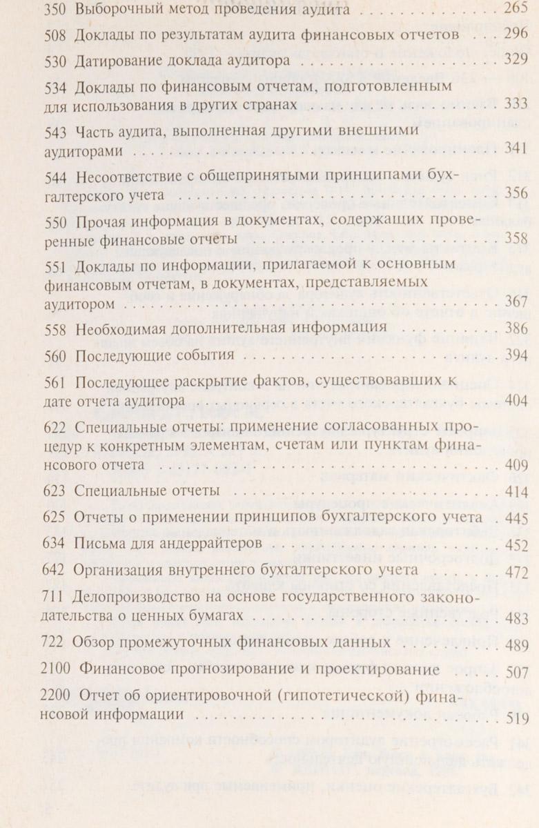 Стандарты и нормы аудита Книга представляет собой комментарии...