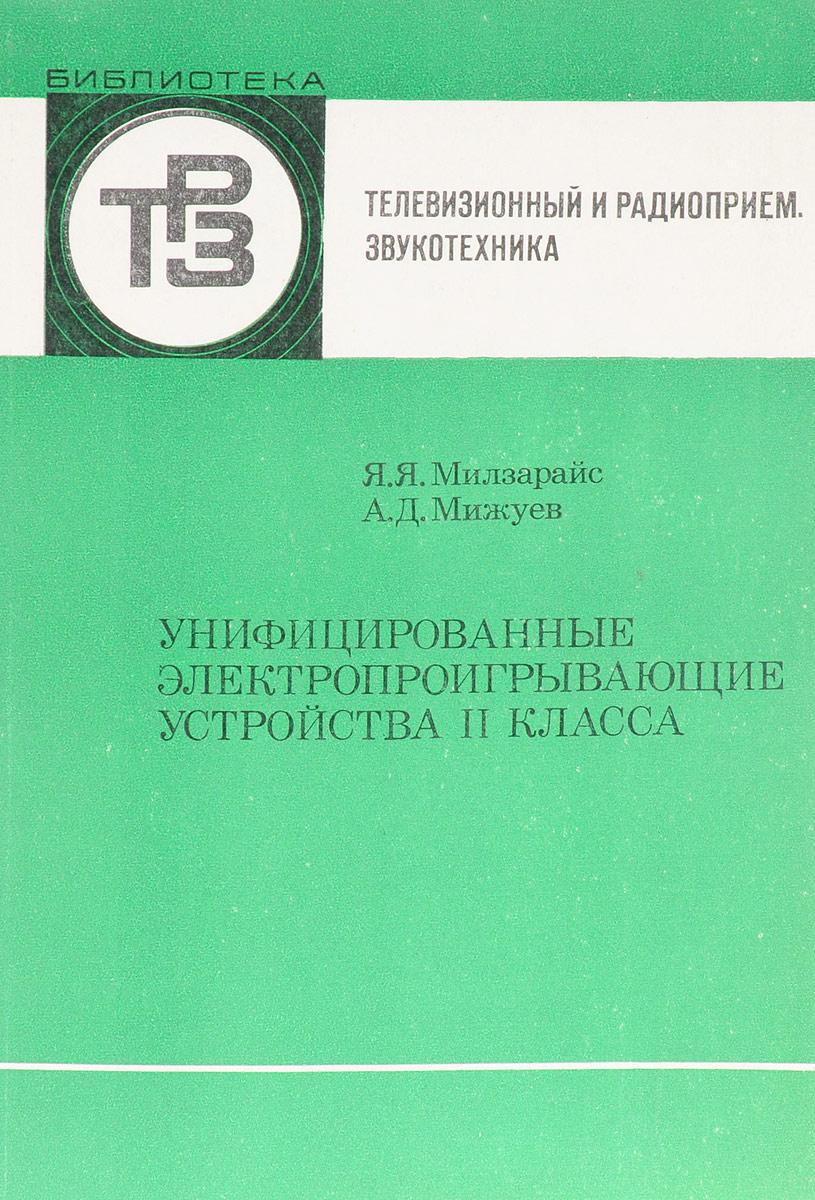 Я. Я. Милзарайс, А. Д. Мижуев Унифицированные электропроигрывающие устройства II класса