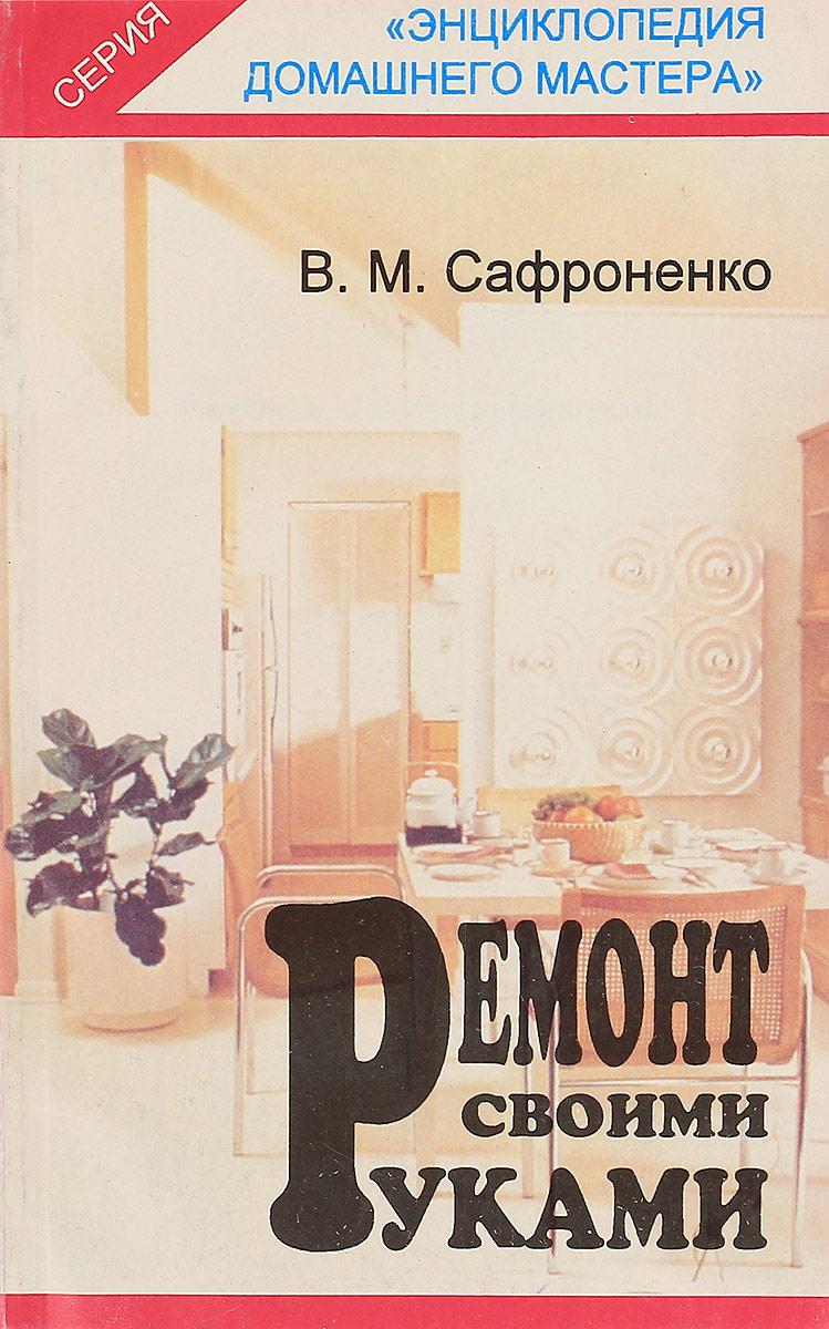 Сафроненко В. Ремонт своими руками