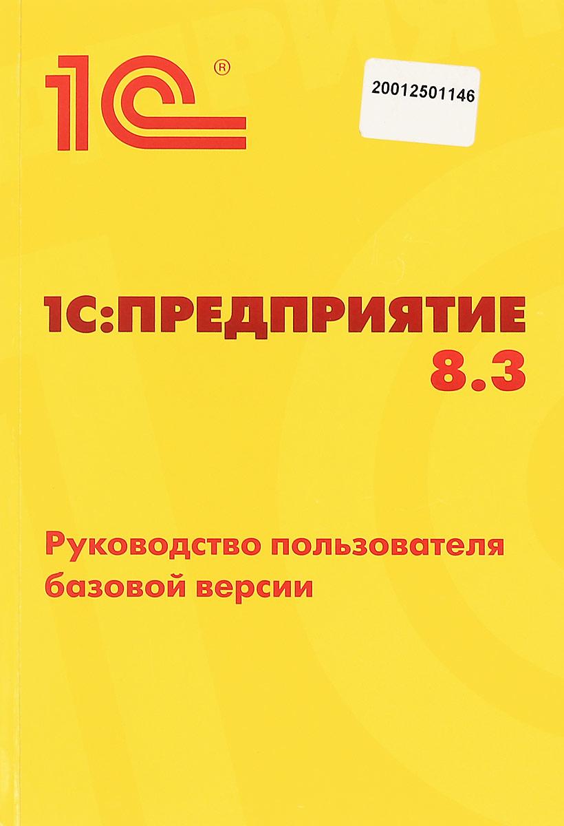 1с бухгалтерия 8.3 базовая версия купить как проверить свидетельство о государственной регистрации ооо