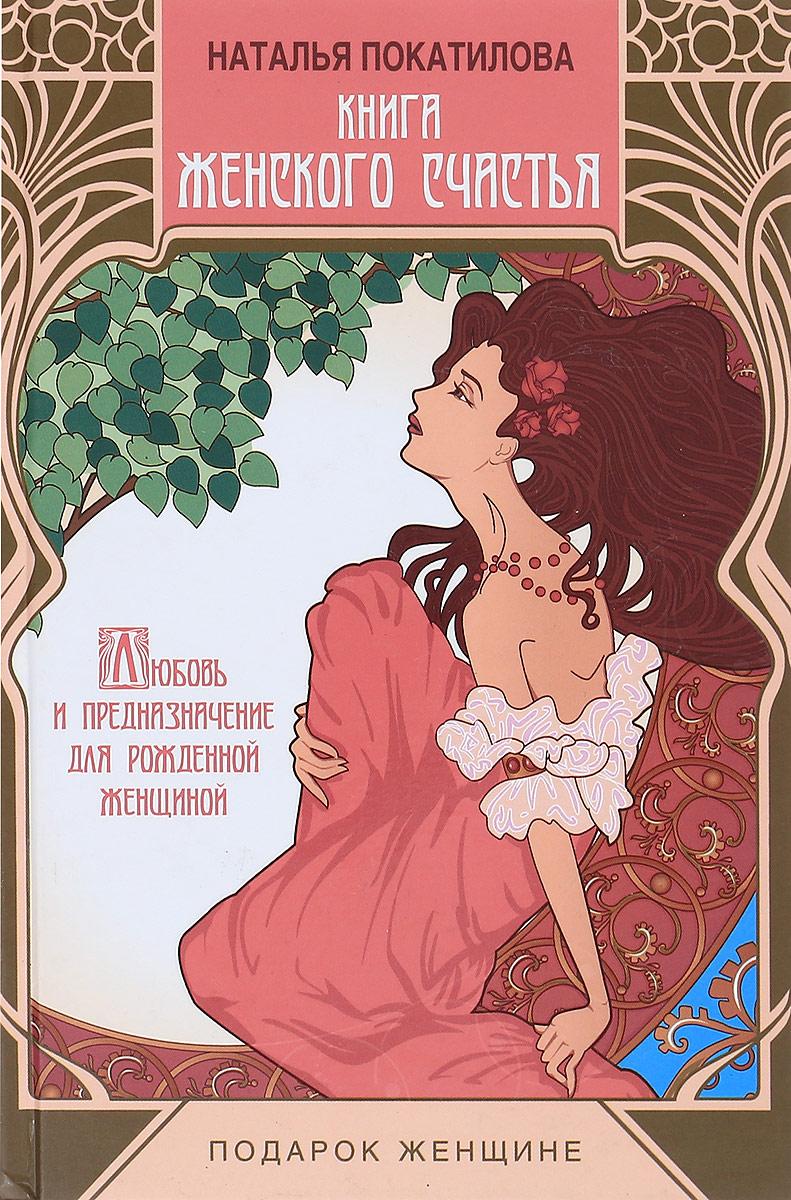 Наталья Покатилова Книга женского счастья покатилова наталья волшебная комната