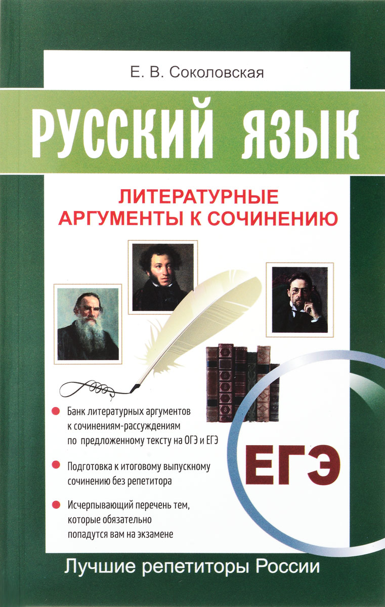 Книга Русский язык. ЕГЭ. Литературные аргументы к сочинению. Е. В. Соколовская