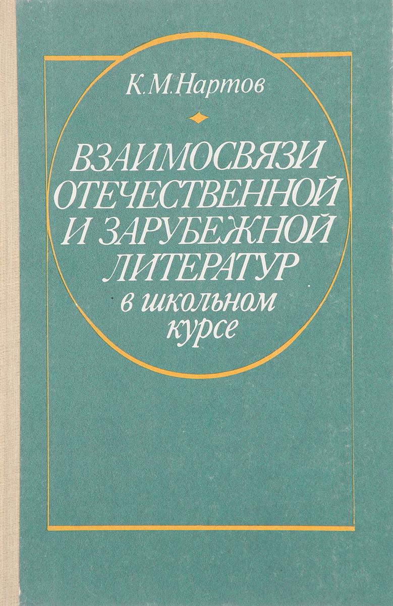К.М. Нартов Взаимосвязи отечественной и зарубежной литератур в школьном курсе м э гизе нартов в петербурге